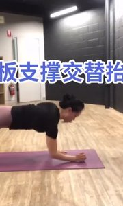 【核心腰腹臀黄金动作】平板支撑交替抬腿 —-要点:1,来到平板支撑式,注意大臂垂直于地面,腰腹全程收紧,肩膀尽量下沉,不要耸肩 2,呼气抬一条腿,注意抬臀时臀部先发力,不要左右晃动,吸气腿放下,腿整个过程伸直. 3,依次交替抬腿,尽量抬到最高处在空中短暂停留,在吸气放下。不要塌腰,也不要弓腰。#平板支撑交替抬腿 #核心训练