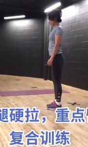 自重单腿硬拉【重点臀腿背复合训练】 【核心平衡训练】要点:1,直立,重心放在右腿,后屈髋,右膝盖位置尽量不变2,吸气,左腿尽量伸直向后抬,俯身腰背平直,左手碰右脚背 3,呼气,用核心、臀腿力量带动身体直立,注意用伸直的左腿和右手保持身体平衡 4,同方向至少6次后换相反方向#单腿硬拉 #自重练【嘀~】右平衡训练 #臀腿背核心复合训练
