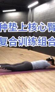 俯身对角抬举(重点臀腿核心) 超人式(重点臀肌群,下背部,竖脊肌) 鸟狗式(静止后动态变形,核心肌群,重点腹内外斜肌)#核心训练 #复合动作