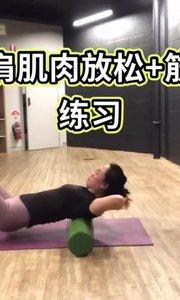 【滚轴背肩部肌肉放松,筋膜液体交换再生训练】要点:1,准备瑜伽垫,身体半仰躺在滚轴上。屈膝,双手放双耳边,或者双臂打开过头顶,滚轴放在上半身靠近肩胛骨位置 2,运动下肢和核心力量让身体上下来回顺着滚轴滚动,放松肩背肌群。手臂完全向上打开感受更深。不怕疼的,亦可做单侧滚轴练习。#滚轴放松 #肩背筋膜放松