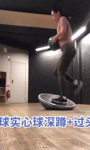 平衡球实心球深蹲过头推举复合练习 【平衡,核心,整体,复合动作】 要点:1,先一只脚踩稳平衡球后,另外一只脚再踩稳,核心调整好后,双手持实心球吸气深蹲 2,呼气保持平衡,注意膝盖脚踝,髋部保持一个方向,膝盖勿外扩或内收,起身时慢慢将实心球举过头顶 3,加了一个站立实心球前平举动作,可以在保持平衡训练核心情况下,重点练习肩胸臂肌群 #平衡球 #bosu ball #实心球 #核心训练 #复合训练 #深蹲 #推举 #前平举