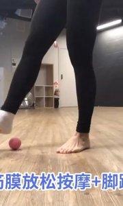 脚底筋膜放松按摩+脚踝活动【足底筋膜练习,脚踝练习】要点:1, 筋膜球置于脚底,从脚跟开始慢慢从后向前一点一点按摩脚底,可逐渐加大力度 2,从后向前开始左右按摩,感受不同部位放松按摩 3,脚踝屈伸练习,脚踝顺时针逆时针练习时,腿要伸直 #脚底筋膜 #筋膜球 #脚踝运动
