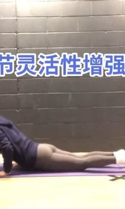 髋关节灵活性增强训练1  要点:1,俯卧在垫子上,手臂屈肘向两边打开放在头两边(有助于保持上半身稳定性),这个视频我们先练左侧。2,右腿伸直,右脚尖点地保持稳定性,屈左膝,用臀部力量将小腿向上抬起,向左向外转动髋部,慢慢致左侧大腿和地面平行,把左腿放在垫子上。3,沿相反轨迹返回到小腿抬向天花板。建议一开始一边做4组,换另外一边再做4做,熟练后,每侧连续8组,再换边!加油哦#髋关节灵活性训练 #耐力训练
