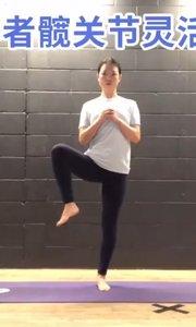 初学者髋关节灵活性训练【3步骤示范】 要点:1,单腿站立,用核心保持身体稳定,抬右腿至大腿与地面平行,量力而行转动髋关节到侧面,【上半身不要随之转动】,再缓缓从侧面转回正位,简洁组完成。换腿重复。可一边做5组再换腿 2,稍微复杂版,单腿站立,核心稳定上半身,单侧腿抬至大腿与地面平行后向侧面转,短暂停留,慢慢放下,再从侧面开始抬起,慢慢转到正面位,缓缓放下。另外一侧重复此动作。#髋关节灵活性 #核心稳定