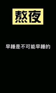 人在江湖险,#原创视频决赛 我的打脸FLAG之熬夜篇,难免被打脸????
