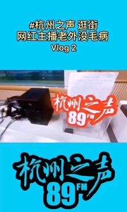 @花椒头条 @花椒热点 杭州之声FM89,一个时尚前沿、新鲜、热辣频率,大家多多关注