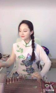 #精彩录屏赛 @এ   婉音ઇଓꦿ℘゜এ  古筝弹奏《爱江山更爱美人》