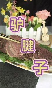 驴肉美食天下#我的美食