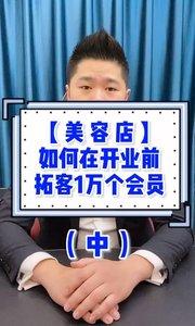 【美容店】如何在开业前、拓客1万个会员(中)#上海志立文化 #志立咖袖说 #娄子恩 #进客量 #成交率 #客单价 #复购率 #转介绍