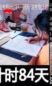 6.13法考倒计时84+49天#我爱学【嘀~】 #法考倒计时 #2020法考必过