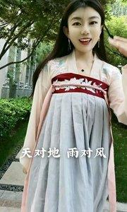 《国学启蒙》?[声律启蒙]对韵歌经典片段,小朋友们来一段吧~ #中华传统文化礼仪 #国学娃娃 #潘老师讲礼仪  #幼儿