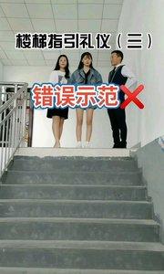 出于安全需要,下楼梯时,引导者则应走在尊长,领导,客人的前方0.5米处,礼仪是真身的为他人着想,利人利己!服务人员要注意