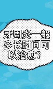【牙周炎】一般多长时间可以治愈?具体该如何治疗呢?#牙周炎