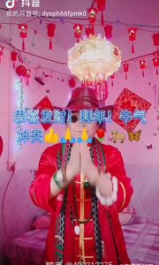 蝴蝶?祝福大家新年快乐!恭喜发财!???