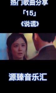 #热门歌曲分享 邓紫棋的泡沫,林宥嘉的说谎