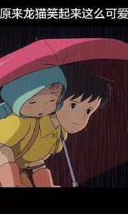 #错过我就是错过全世界 下雨天,记得多带一把雨伞,说不定会有大龙猫出现在你旁边哟?@花椒热点