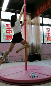 你知道钢管舞能锻炼我们什么吗?[机智][机智][机智]