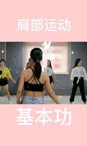 怎样做好肩部运动?[机智][机智][机智]@花椒头条 #花椒好舞蹈