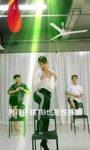 男生跳TB秀是不是也有一种不同的韵味呀[机智][机智][机智]@花椒头条 #花椒好舞蹈