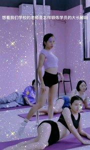 想要知道我们学校老师是怎样锻炼我们学员的大长腿吗?@花椒头条 #花椒好声音