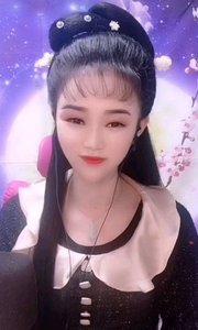 #花椒音乐人 黄梅戏好听,好久没听???