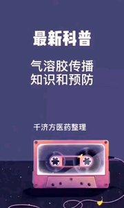 科普小知识#新主播来报道 #身边正能量 #中国加油万众一心