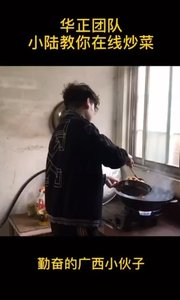 广西同事教大家炒菜