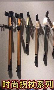 时尚拐杖系列