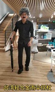 好用的多功能雨傘拐杖