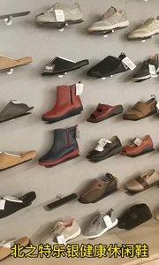 全系列福祉鞋产品