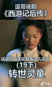 《西游记后传》剧情解说剪辑十一