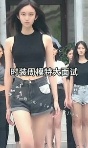 #颜即是正义 中国超模争霸赛面试家人们朋友们喜欢双击6'66谢{0K′}