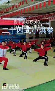 #为新春起舞 中国强少林功夫名扬天下宏传中国武学文化0k