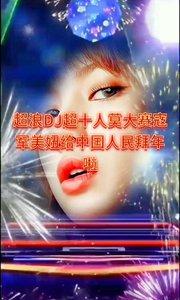 #为新春起舞 舞出辉煌灿烂的人生祝家人们福寿安康快乐吉祥