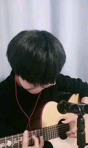 #主播的高光时刻 #花椒音乐人 #花椒之子  @?一只小强? 独自抱着吉他弹着自己的忧伤及快乐,诉说着自己的心事,你是否愿意来倾听
