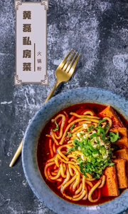 黄磊私房菜,火锅粉