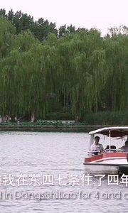 """#辉煌七十载 #老外在中国  胡同里的美国志愿者(2)  高天瑞,一个高个子的美国大爷,每天准时出现在北京什刹海荷花市场的志愿服务亭里,亲切地用汉语和英语为游客指路。 他18岁时一个人坐船来到中国,到现在已经46年了。在他眼中,北京经过几十年的发展,已经从一个古老的城市变成一个发展非常快的世界中心。 高天瑞在北京胡同里生活了24年,他熟悉这里的一砖一瓦,他和街坊邻居们也都打得火热。他最喜欢的中国成语是""""助人为乐"""",他说,这种快乐在他身上每天都会发生。"""