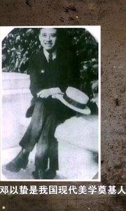 #同心圆中国梦  《父辈的1949》——邓稼先:他隐姓埋名28年设计中国核武器(2) 简介: 邓稼先是中国核武器研制工作的开拓者和奠基者,为中国核武器、原子武器的研发做出了重要贡献。1949年邓稼先留学美国普渡大学,仅用了23个月他就完成了学业,在获得博士学位后的第九天他就和100多位爱国学子毅然回国,在国内科技和经济条件都十分艰苦的情况下,他带着28位刚刚毕业的大学生投身于原子弹设计工作,在他和他的团队的努力下,1964年10月中国第一枚原子弹成功爆炸,时隔两年8个月氢弹也成功爆炸,创造了世界上最快的速