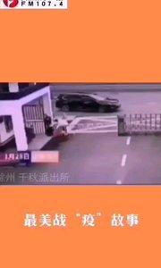"""#中国加油万众一心  安徽故事广播#最美战""""疫""""故事#系列短片—不知你的名字,但我记住了你"""
