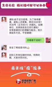 """#中国加油万众一心  安徽故事广播#最美战""""疫""""故事#系列短片—生命无价,婚礼随时都可以补办"""