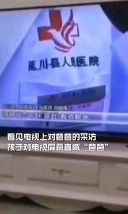 """#中国加油万众一心  心疼!孩子对着电视叫""""爸爸"""",因为""""爸爸""""已经好几天没有回家了…总有人在默默付出,辛苦了❤️"""