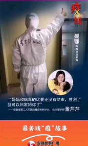 """#中国加油万众一心  安徽故事广播#最美战""""疫""""故事#系列短片"""