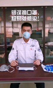#中国加油万众一心  错误摘口罩,极易被感染!急救专家教你正确摘口罩。