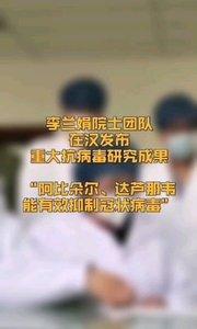 #中国加油万众一心  重磅!李兰娟院士团队在汉发布重大抗【嘀~】研究成果。加油武汉❤️