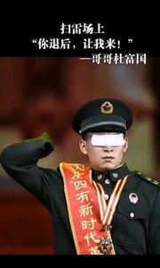 #中国加油万众一心  杜富国三兄妹奋斗在各自的战场上,致敬英雄家庭!