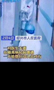 #中国加油万众一心  一对医生夫妻在隔离病房前偶遇,认出对方后,感人拥抱