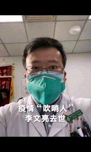 #中国加油万众一心  【嘀~】医生因感染【嘀~】于2月6日21点30分病逝?