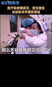 """#中国加油万众一心  医疗队驰援武汉,医生抱住出征队员哭着放狠话:""""不好好回来饶不了你"""""""