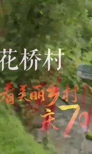 #美丽乡村 #庆70华诞  看美丽乡村 庆70华诞——甘肃陇南市康县长坝镇花桥村(1)