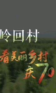 #美丽乡村 #庆70华诞  看美丽乡村 庆70华诞——山西运城垣曲县皋落乡岭回村(1)